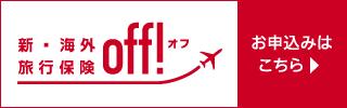 新・海外旅行保険ネット申し込みボタン